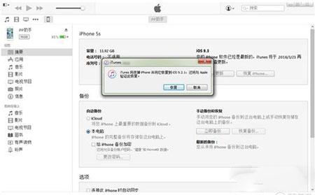 ios9.3怎么降级 ios9.3降级至iOS9.2.1方法教程