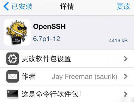OdysseusOTA降级教程 iphone4s降级6.1.3教程