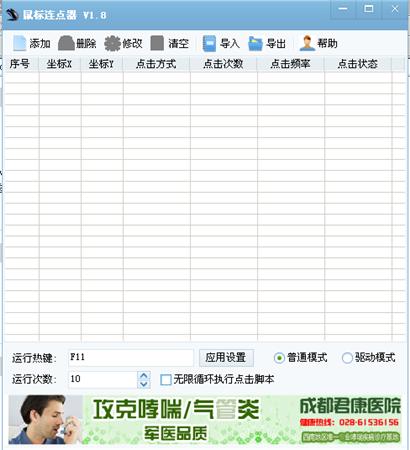 鼠标连点器下载官方免费版 v2.1 - 截图1