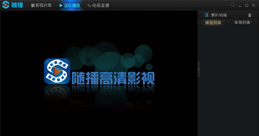 随播播放器中文安装版 v5.1 - 截图1