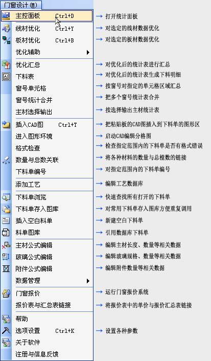 豪典门窗设计系统免费版 WD 2013 - 截图1
