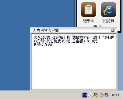 万象网管2004绿色破解版 - 截图1