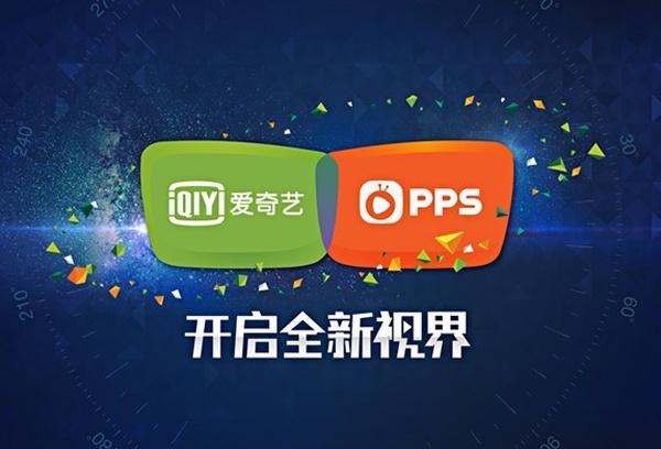 爱奇艺PPS推送新版 增加播单引导功能