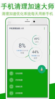 手机清理加速大师安卓版 v2.01