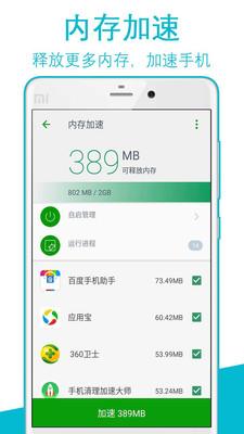 手机清理加速大师安卓版 v2.01 - 截图1