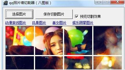 qq名片照片墙八组图切割器绿色版 v1.0 - 截图1