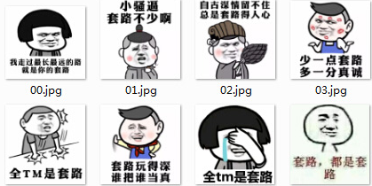 套路系列表情包10P官方版 - 截图1