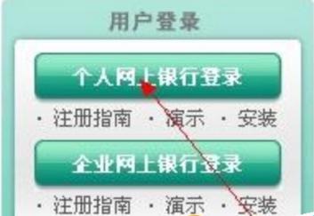 中国农业银行网银证书过期解决方法