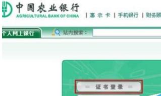 中国农业银行网银证书过期解决教程