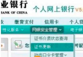 如何解决中国农业银行网银证书过期