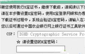 解决中国农业银行网银证书过期方法