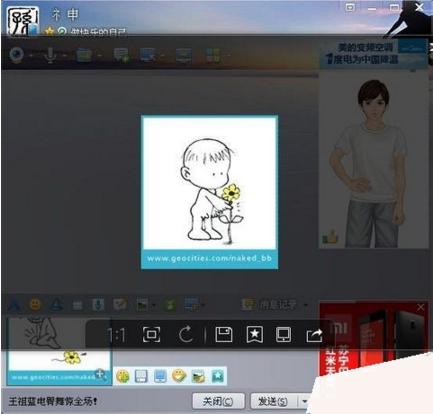 QQ表情怎么涂鸦教程