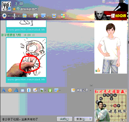 如何使用QQ表情涂鸦
