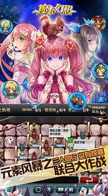 魔卡幻想 ios版V1.8 - 截图1