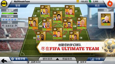 FIFA13 ios版V1.0 - 截图1