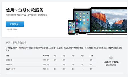 分期购买iPhone SE与6S教程 怎么分期买iPhone SE