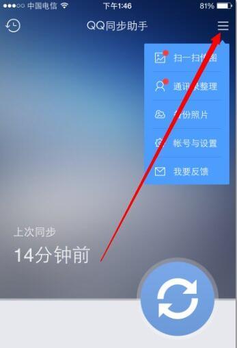 简单方法教大家iPhone6S怎么合并重复的联系人