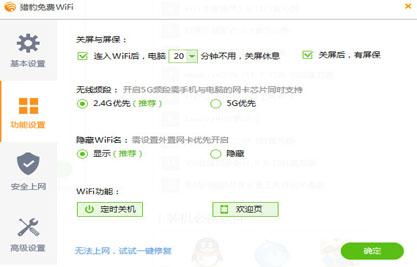 猎豹免费wifi正式版  v5.1.16032910 - 截图1