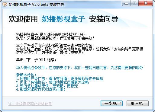 奶播盒子安装版下载 v2.6.3.1 - 截图1