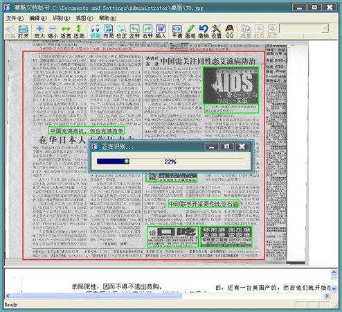 赛酷OCR网络版识别软件绿色汉化版 V6.0 - 截图1