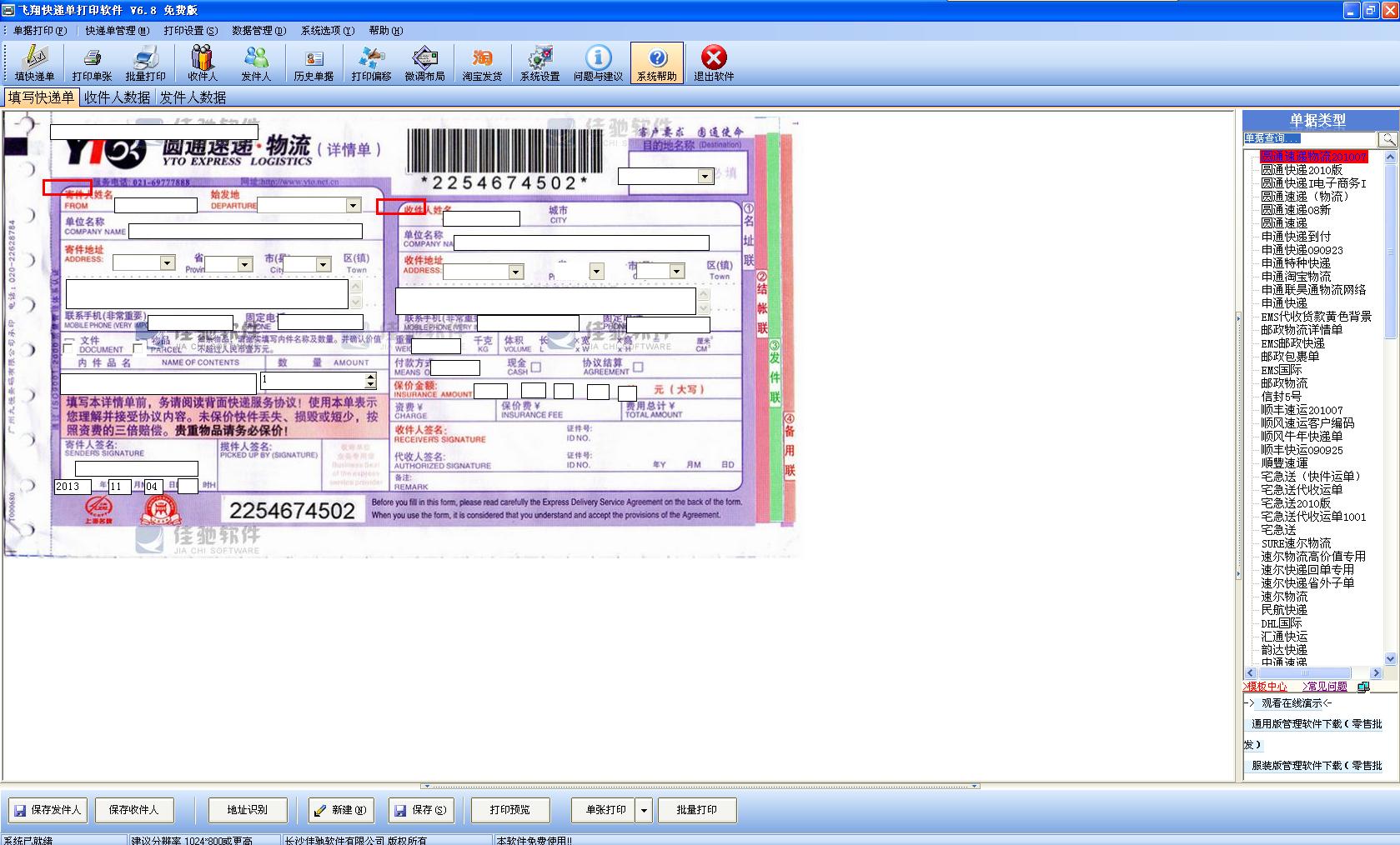 飞翔快递单打印软件免费版 v6.8.0 - 截图1