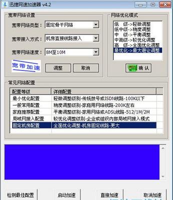迅捷网速加速器绿色版 v2.6 - 截图1
