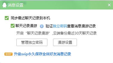 QQ如何查看漫游消息 查看QQ漫游消息的方法