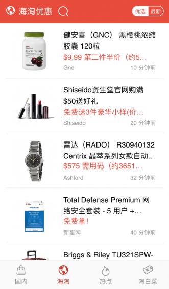 网购淘实惠安卓版 v2.223 - 截图1