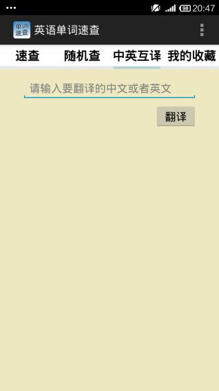 英语单词速查安卓版 v4.22 - 截图1