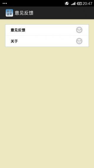 英语单词速查安卓版 v4.22