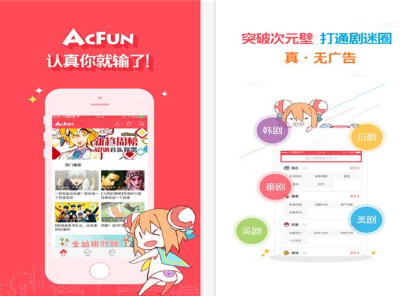 acfun软件