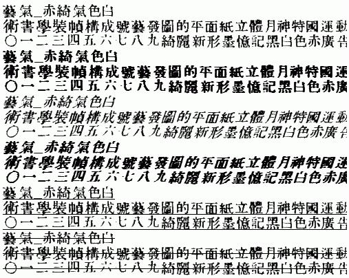 大字报字体正式版 - 截图1