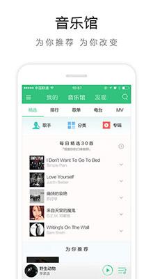 QQ音乐 iPhone版V6.1 - 截图1
