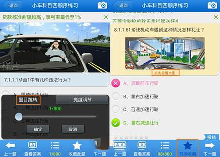 驾考宝典手机版使用方法教程
