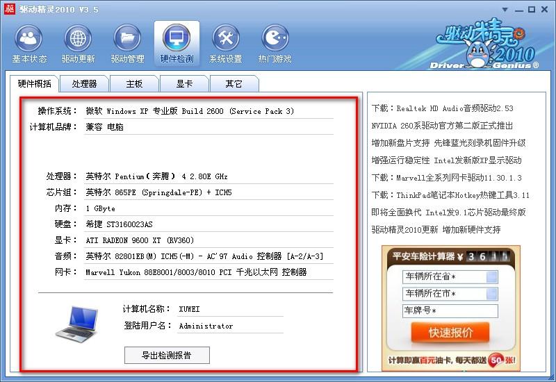 驱动精灵2010 安装正式版 V3.5 - 截图1