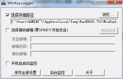 迷你键盘记录器破解免费版 v1.0 - 截图1