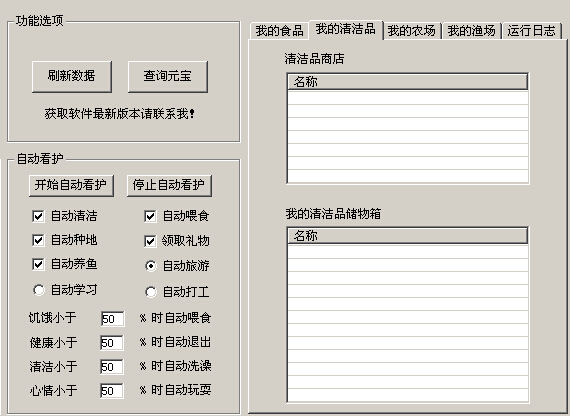 Q宠保姆QQ宠物辅助软件绿色免费版 v1.0 - 截图1