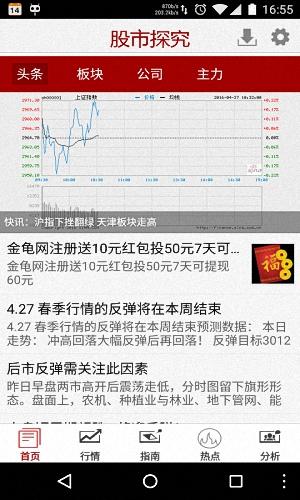 股市探究安卓版 v22.021 - 截图1