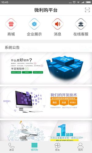 微利购安卓版 v2.220 - 截图1