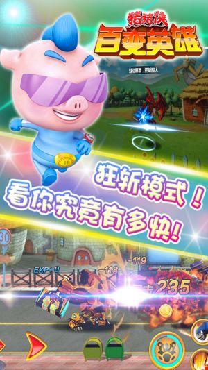猪猪侠之百变英雄安卓破解版 - 截图1