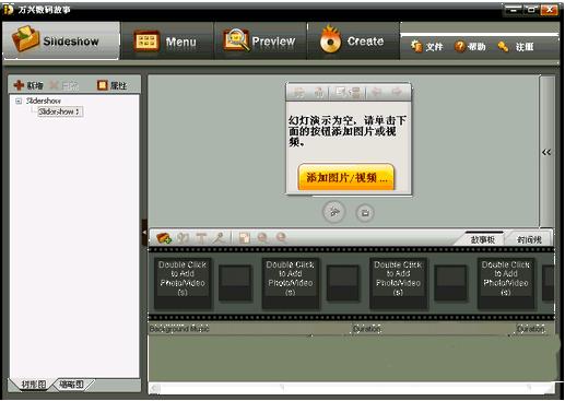 数码故事2008正式版 v4.1.1 - 截图1