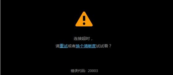 错误代码20003解决方法