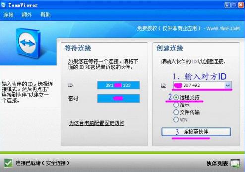 TeamViewer使用教程