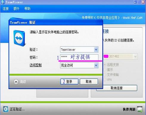 TeamViewer如何使用