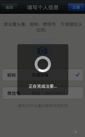 不用手机号也能注册微信账号教程