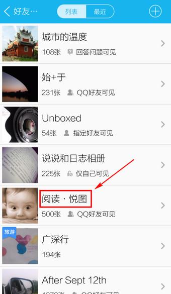 实用小方法教您手机QQ删除空间照片的教程