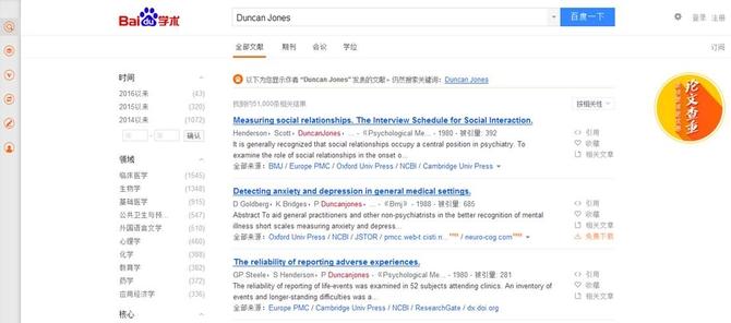"""百度学术""""Duncan Jones""""搜索结果"""