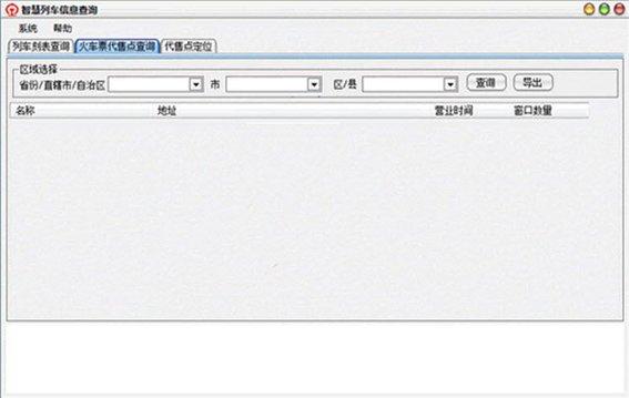 智慧列车信息查询软件官方安装版 V2.0.1 - 截图1