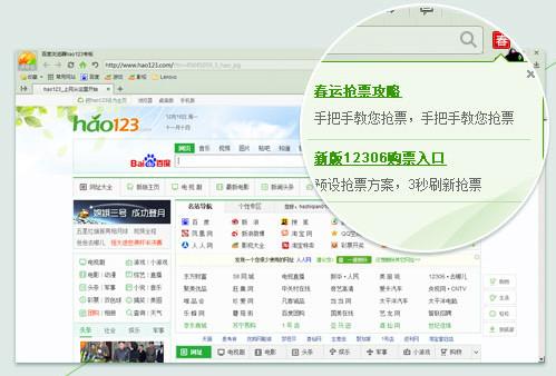 hao123抢票浏览器官方版 v2.0.0.507 - 截图1