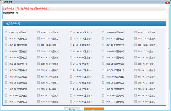 抢票神器下载官方版 v1.2.8 - 截图1